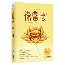 保富法(曾国藩外孙撰写的保富奇书,揭秘财富的产生及传承之道。关于财富,你值得一读的书!)