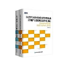 质量管理两本套装:《IATF16949质量管理体系详解与案例文件汇编: TS16949转版IATF16949:2016》+《五大质量工具详解及运用案例: APQP/FMEA/PPAP/MSA/SPC》