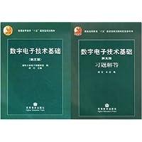 高教社 阎石 数字电子技术基础第五版第5版 教材+习题解答9787040193831/9787040204636