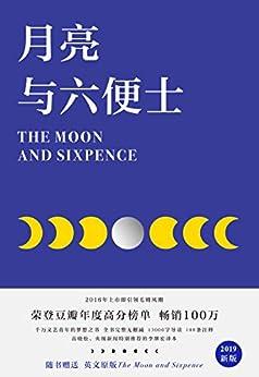 """""""月亮与六便士(2019彩插新版,赠英文原版,""""一本好书"""" 推荐。畅销100万册,完整无删减。荣登豆瓣年度高分榜)(果麦经典)"""",作者:[威廉·萨默赛特·毛姆]"""