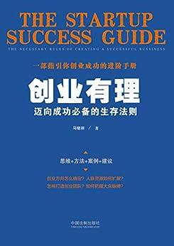 """""""创业有理:迈向成功必备的生存法则"""",作者:[马晓丽]"""