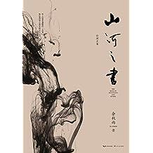 山河之书【百万畅销经典《山居笔记》更名修订版】