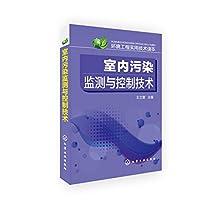 环境工程实用技术读本:室内污染监测与控制技术