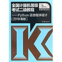 全国计算机等级考试二级教程——Python语言程序设计(2018年版)