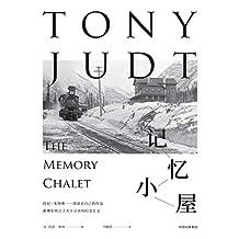 记忆小屋(一部映照世纪浪潮的知识分子回忆录,托尼·朱特仅有的谈论自己的作品,列选《纽约时报书评》年度瞩目之书)
