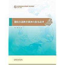 国际汉语课堂教学案例分析与点评 (汉语国际教育硕士系列教材·核心课教材)
