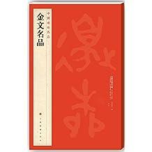 中国碑帖名品:金文名品