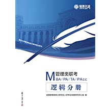 MBA、MPA、MTA、MPAcc管理类联考.逻辑分册