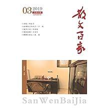 散文百家 月刊 2019年03期