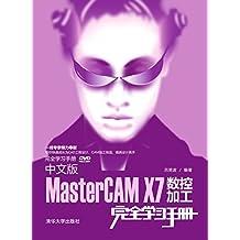 中文版MasterCAM X7数控加工完全学习手册