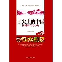 舌尖上的中国:团圆家宴用心做 (舌尖上的世界)