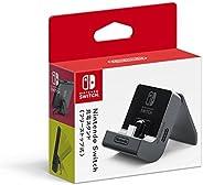 任天堂 Nintendo Switch充电支架(自由式)
