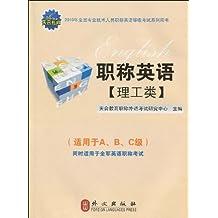 职称英语:理工类(2010年)(附光盘1张)