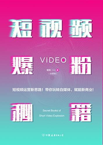 短视频爆粉秘籍:视界北斗·增哥教你粉丝爆增1000倍的新方法 - [中] 增哥(epub+mobi+azw3)