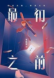 最初之前(百万级畅销书作家张皓宸2019全新重磅长篇小说,如果给你十分钟,你想回到过去的哪一刻?)