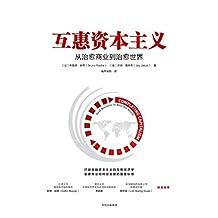 互惠资本主义:从治愈商业到治愈世界(打破金融资本主义的互惠经济学,重建商业可持续发展的度量标准)