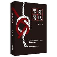 官商关系:中国商法前论(修订版)