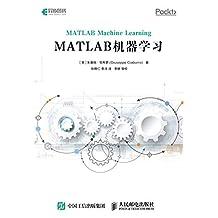 MATLAB机器学习(MATLAB机器学习实战)(异步图书)