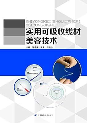 实用可吸收线材美容技术.pdf