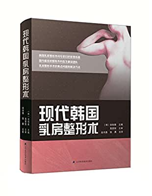 现代韩国乳房整形术.pdf