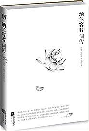 纳兰容若词传 (博集唯美文学系列)