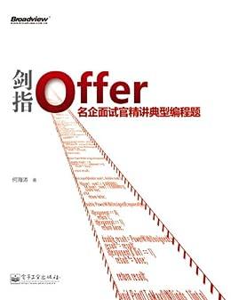 """""""剑指Offer:名企面试官精讲典型编程题"""",作者:[何海涛]"""