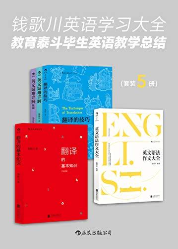 钱歌川英语学习大全(套装共5册)
