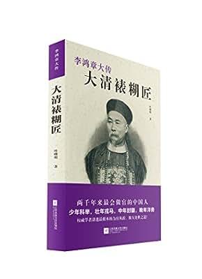 大清裱糊匠.pdf
