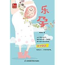乐孕 (每年接生近1000名新生儿的新锐妇产科医生,为你诠释新时代的医患关系;从怀孕到生产,各种疑思与迷惑贴心解答,帮你解决孕期95%的担心。陪你停下脚步,释放压力,好好感受妊娠所带来的美好。)