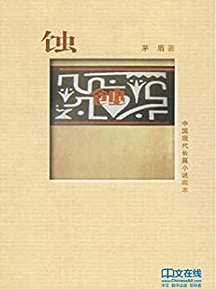 蚀 (中国现代长篇小说藏本)
