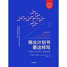 商业计划书要这样写:创建出色的商业战略指南:第6版