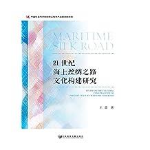 21世纪海上丝绸之路文化构建研究