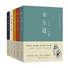 玉道 — 马云、李连杰、姜昆、孙楠、黄渤都在读的玉器行业教科书(套书)