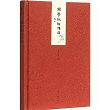 国学概论讲话谭正璧 著 , 9787515406749