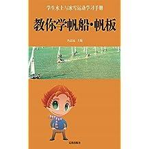 教你学帆船·帆板 (学生水上与冰雪运动学习手册 12)