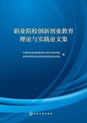 职业院校创新创业教育理论与实践论文集.pdf