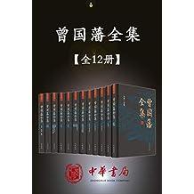 曾国藩全集12册套装 – 中华书局精心打造的一部多侧面、多角度走近曾国藩的皇皇巨著。版本精良、收录全面,宜阅读,宜收藏 (中华书局出品)