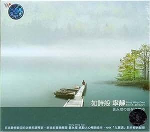 进口CD:如诗般宁静(CD) TCD-9185