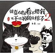 就喜欢你看不惯我又干不掉我的样子.2(一只叫吾皇的胖猫、一只叫巴扎黑的萌狗,姚晨等明星追捧的年度中国IP,阅读量过百亿) (超人气漫画家白茶作品)