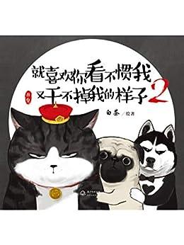 """""""就喜欢你看不惯我又干不掉我的样子.2(一只叫吾皇的胖猫、一只叫巴扎黑的萌狗,姚晨等明星追捧的年度中国IP,阅读量过百亿) (超人气漫画家白茶作品)"""",作者:[白茶]"""