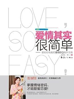 """""""爱情其实很简单 (张博士情商提升系列)"""",作者:[张怡筠]"""