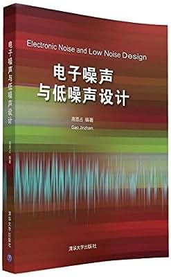 电子噪声与低噪声设计.pdf