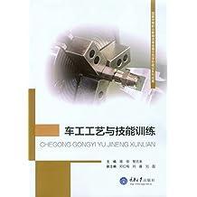 车工工艺与技能训练 (国家中等职业教育改革发展示范学校建设系列成果)