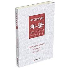 中国拆船年鉴(2011-2015)