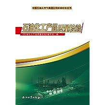 石油化工产品质量检验 (中国石油天然气集团公司质量检验丛书)