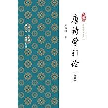 唐诗学引论(增订本)(唐诗学书系)