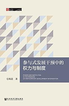 """""""参与式发展干预中的权力与制度"""",作者:[毛绵逵 著]"""