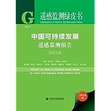 中国可持续发展遥感监测报告(2019) (遥感监测绿皮书 1)