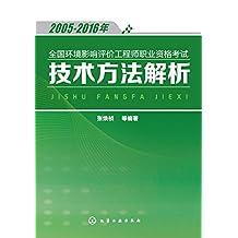 2005-2016年全国环境影响评价工程师职业资格考试技术方法解析