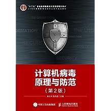 计算机病毒原理与防范(第2版)(计算机病毒防治、计算机病毒原理)